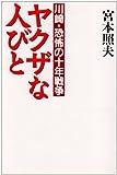 ヤクザな人びと―川崎・恐怖の十年戦争