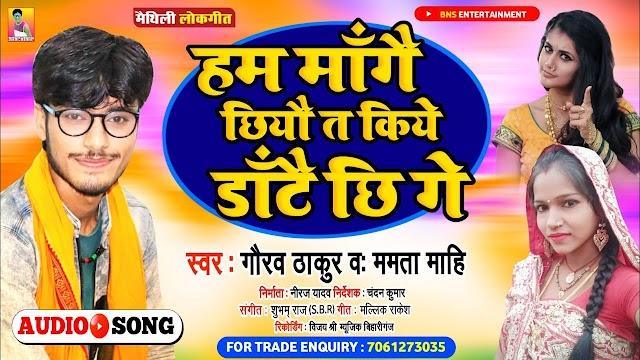 Ham Mange Chhiyau Ta Kiya Daatai Chi - Gaurav Thakur Lyrics