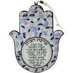 Judaica Hamsa Hand Blessing Of The Home in Hebrew Good Luck Wall Decor