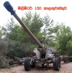 2. 130mm Field Gun