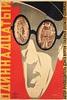 Dziga Vertov (1895-1954) revoluciono el género documental.