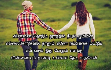 whatsapp status images tamil  hd