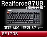 東プレ RealForce 87UB 静音モデル 英語ASCII 87配列 墨モデル テンキーレス 昇華印刷 変荷重 DIP付 SE170S