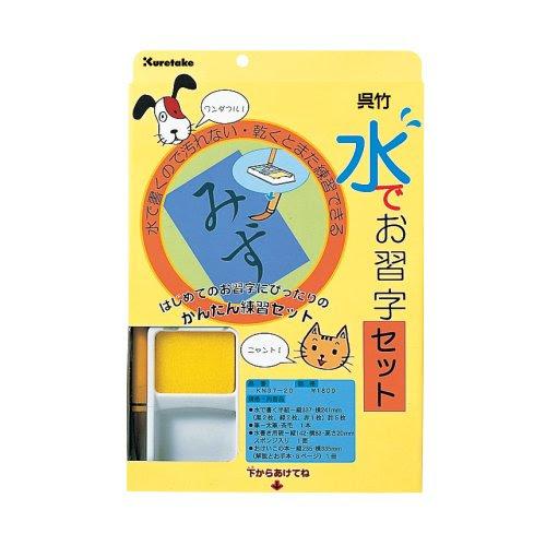 呉竹 水でお習字・セット