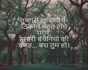 Love Shayari Hindi Mai – Amazing Collection of Love Shayaris