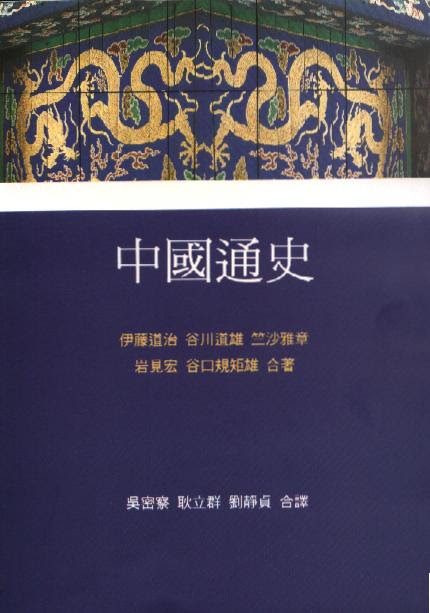 More about 中國通史