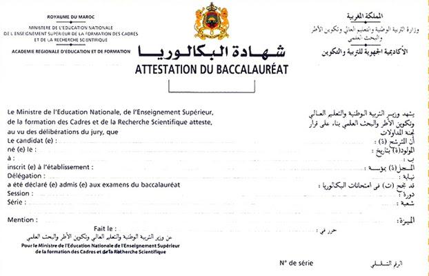 بلاغ لوزارة التربية الوطنية بخصوص الترشيح للباكلوريا أحرار