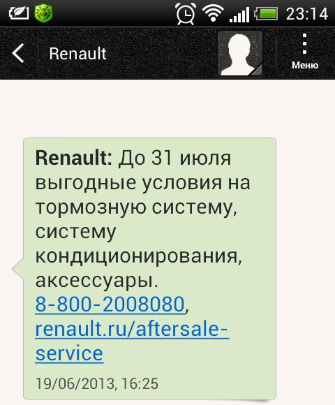 Спам от Renault 88002008080