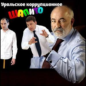 Запад формирует «Уральскую республику»
