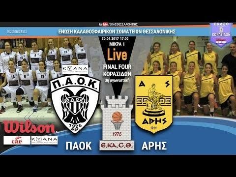 ΠΑΟΚ-Αρης για τον τίτλο του πρωταθλητή κορασίδων της ΕΚΑΣΘ, ζωντανά στις 17:00 από τη Μίκρα