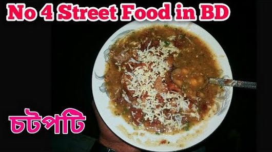 Street food bangladesh google most popular street food no 4 in dhaka bangladesh chotpoti bd street food forumfinder Images