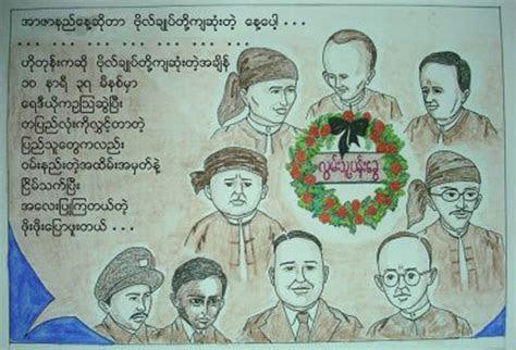 Martyrs? Day (Myanmar Arzarni Day)   All Things Myanmar
