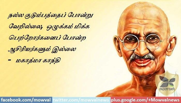 Mahatma Gandhi Mowval Tamil Quotes Latest Quotes In Tamil