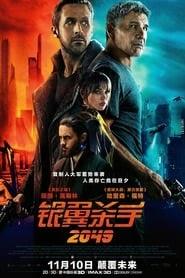 銀翼殺手2049 Blade Runner 2049 線上看(2020)完整版