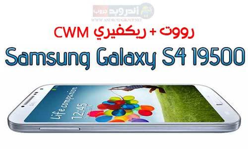 Galaxy-S4-GT-I9500-Root-CWM_1