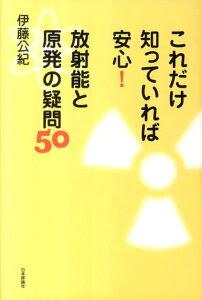 これだけ知っていれば安心!放射能と原発の疑問50