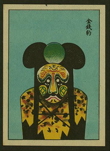 opera masque chine cigarette carte 04 Des masques dopéra chinois sur des cartes de cigarettes  information design
