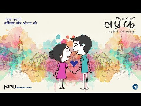 Laprek (Amitesh and Anjana) Ft. Misra Raahul | Episode One