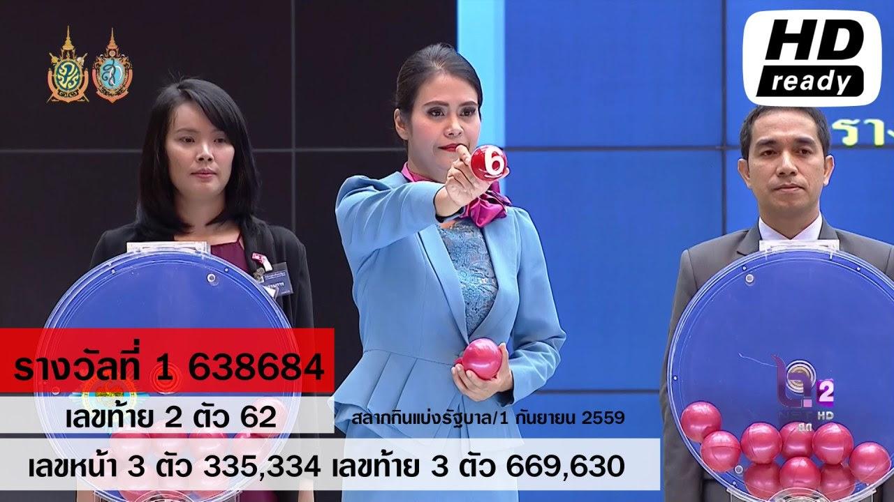 ผลสลากกินแบ่งรัฐบาล ตรวจหวย 1 กันยายน 2559 [ Full ] Lotterythai HD - YouTube http://bit.ly/2bYvC5Z