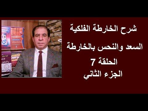الفلك والتنجيم ح 7 دلائل سعد ونحس الكواكب ج 2 في الهيئة الفلكية الزودياك...