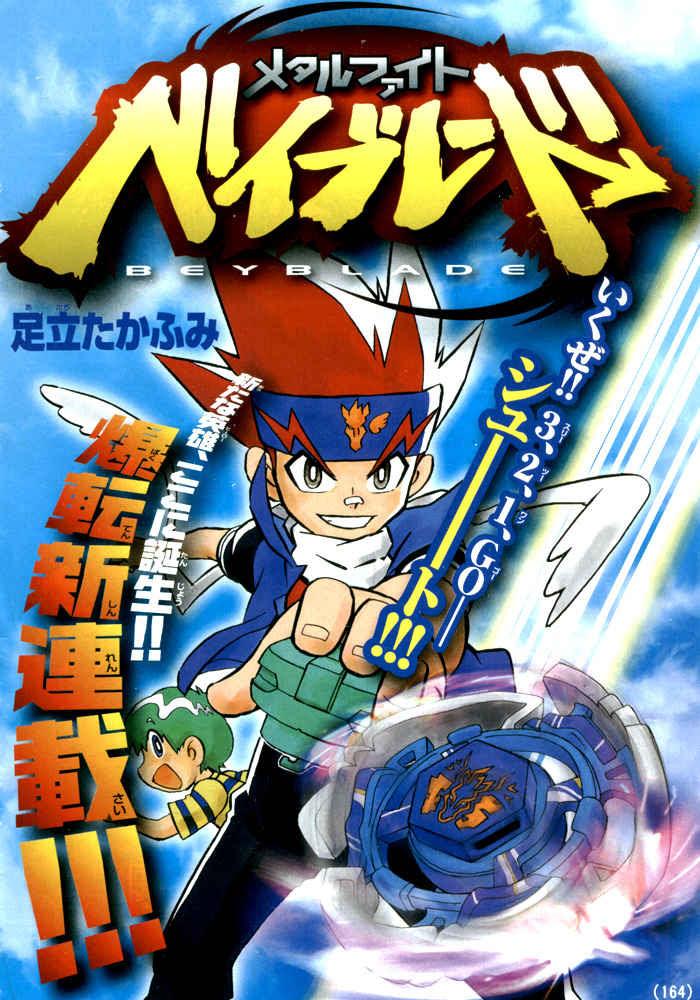MFB Manga - Chapter 1 - Front - Metal Fight BeyBlade Photo ...
