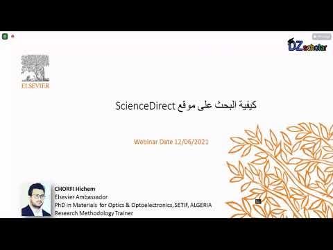 الحصة الأولى : ورشة تكوينية مع شهادة مشاركة، حول منصة سيونس ديراكت