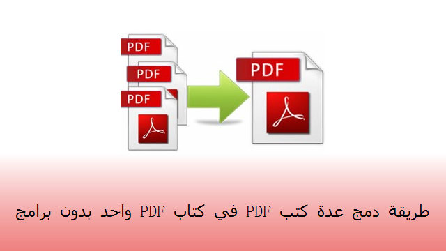 طريقة دمج اكثر من ملف pdf في ملف واحد