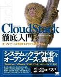 CloudStack徹底入門