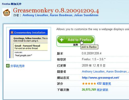 greasemonkey-01