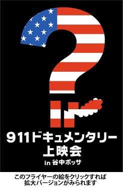 911ドキュメンタリー上映会in谷中ボッサのJPG