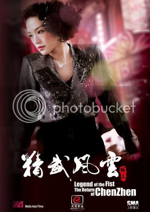 chenzhen2.jpg Legend of Zhen Chen (2010) image by cinemaasiablog