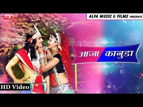 आजा कानुडा Aaja Kanuda Song Free Song Lyrics