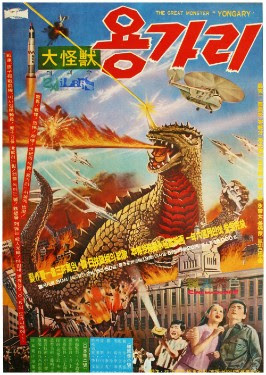 File:Yongary 1967 Poster.jpg