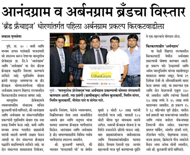 Vastushodh Projects Pvt. Ltd. offers franchise of affordable housing townships 'AnandGram' & 'UrbanGram'!