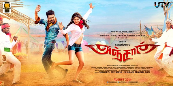 anjaan tamil movie free download for mobile