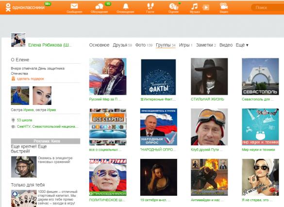 желание следить за женой русский перевод онлайн