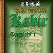 Kabir Couplets 1: In English Rhyme with original text eBook: Munindra Misra: Amazon.in: Kindle Store