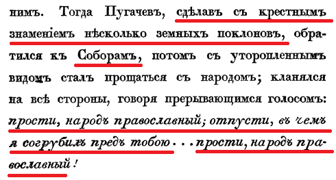 Глава 8 стр 166 казнь Пугачева бараний тулуп.png