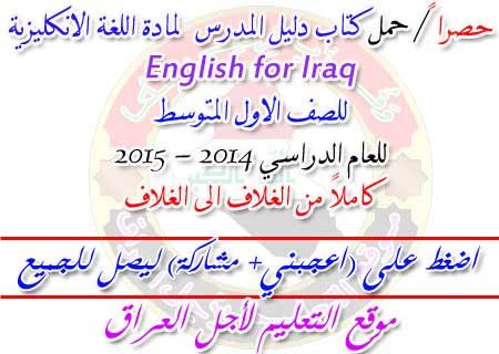 حصراً / حمل كتاب دليل المدرس  لمادة اللغة الانكليزية  English for Iraq للصف الاول المتوسط ( كاملاً )