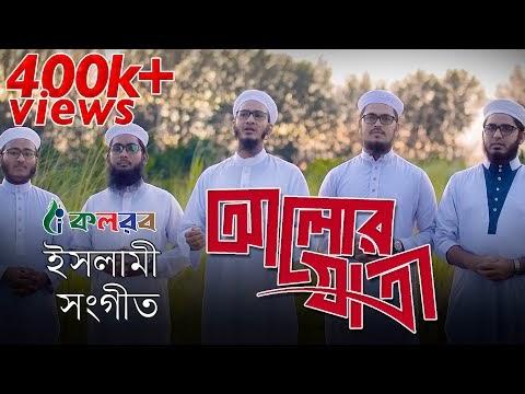 Alor Jatri by Kalarab Shilpigosthi | আলোর যাত্রী |কলরবের সেরা গজল