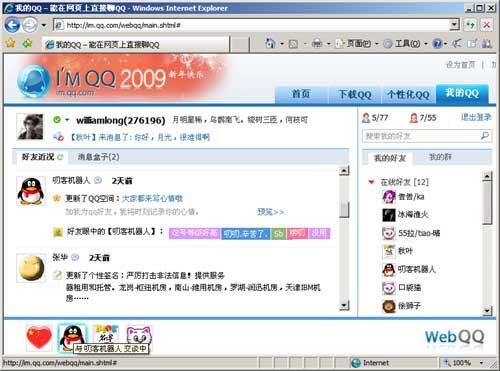 WebQQ