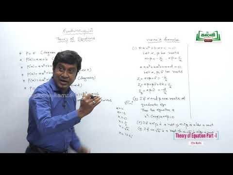 12th Maths சமன்பாட்டியியல் அலகு 3 பகுதி 1 Kalvi TV