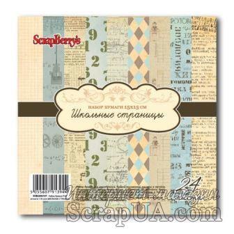 Набор бумаги для скрапбукинга Школьные страницы, 15х15 см, 24 листа, 170 гр/м от ScrapBerry's - Школьные страницы - ScrapUA.com