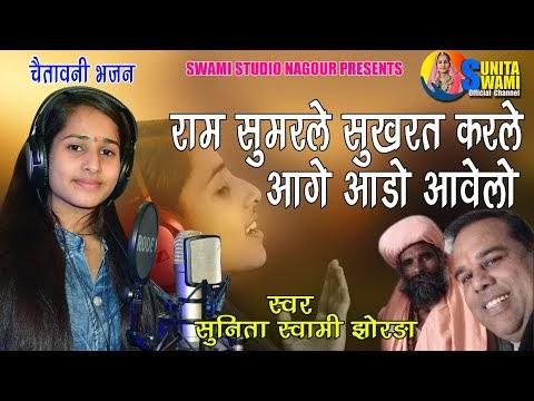 राम सुमरले सुकरत कर ले भजन के लिरिक्स। सुनिता स्वामी