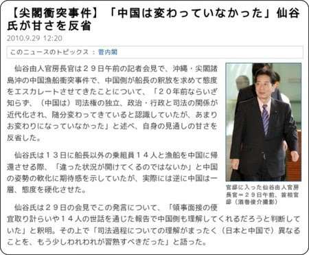 http://sankei.jp.msn.com/politics/policy/100929/plc1009291221007-n1.htm