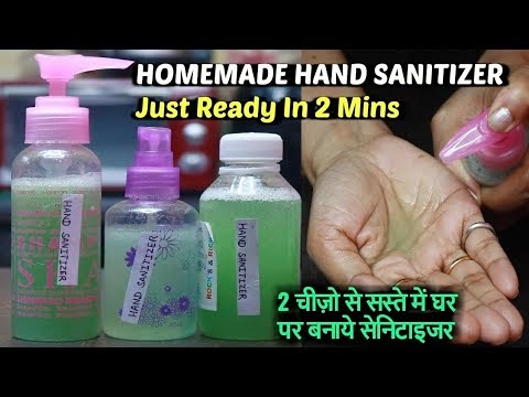 2 Ingredients HOMEMADE SANITIZER In 2 Mins | DIY Hand Sanitizer health and beauty