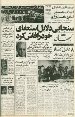 Kayhan-19791026-468