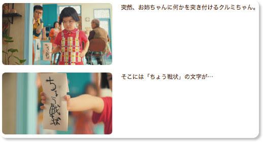 http://kurelife.jp/tvcm/shoubu/story.html