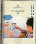 Развивающие игрушки для детей. Японский журнал