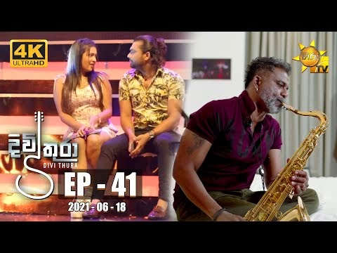 Divithura - Episode 41 | 2021-06-18